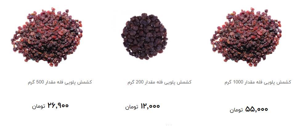 کشمش پلویی کیلویی چند؟ + قیمت