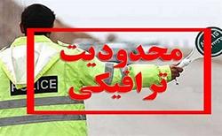 اعمال محدودیت ترافیکی ویژه تاسوعا در زنجان