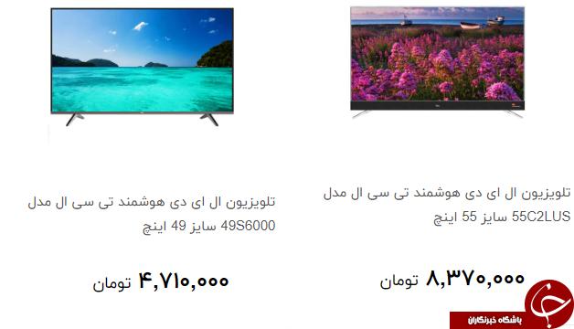 تلویزیون ال ای دی را چند بخریم؟ + قیمت