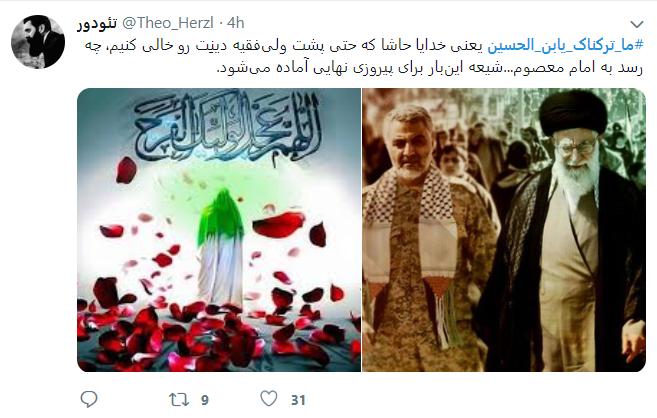 #ما_تركناك_يابن_الحسين/ طوفان توئیتری کاربران عرب زبان خطاب به رهبر انقلاب