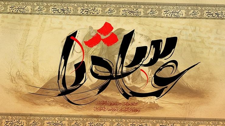 عزاداری با شکوه عاشقان حسینی در لرستان + فیلم