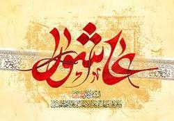 عاشورا نقطه زرین در تاریخ پُربار اسلام می باشد