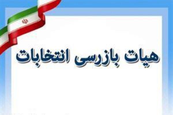هیئت بازرسی انتخابات استان فارس تشکیل شد