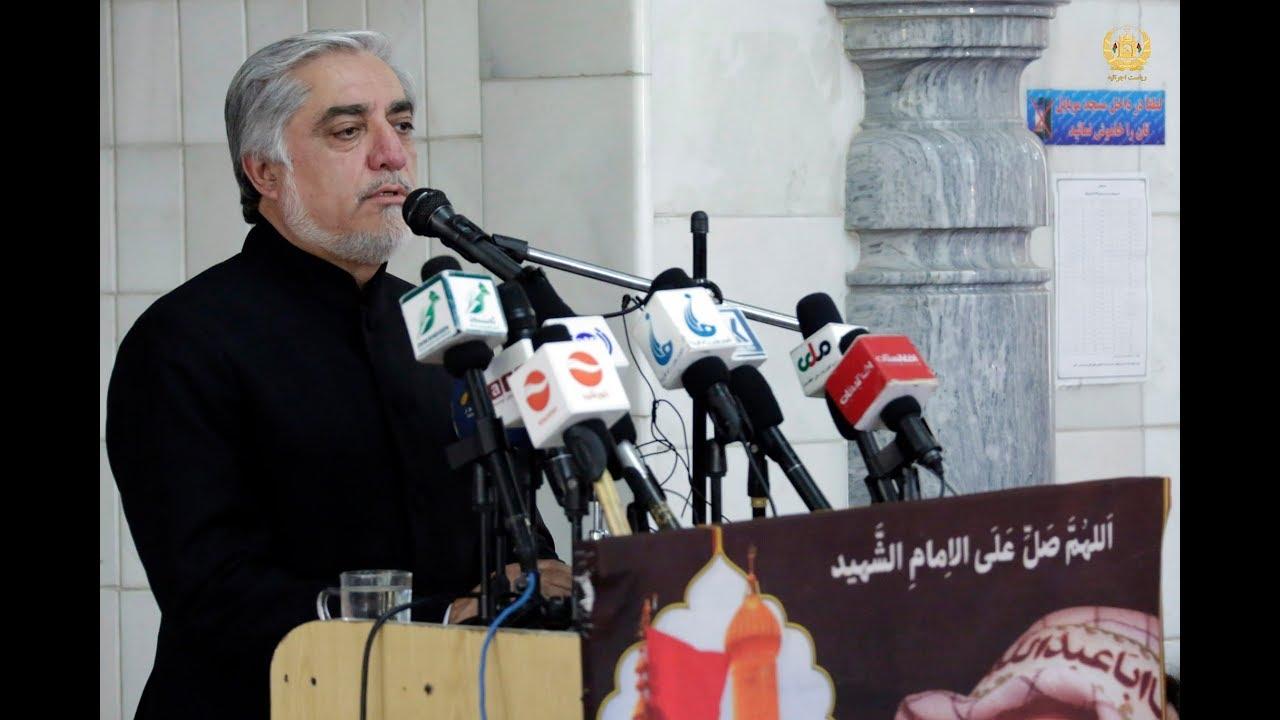عبدالله: روز عاشورا مظهر وحدت مردم افغانستان است