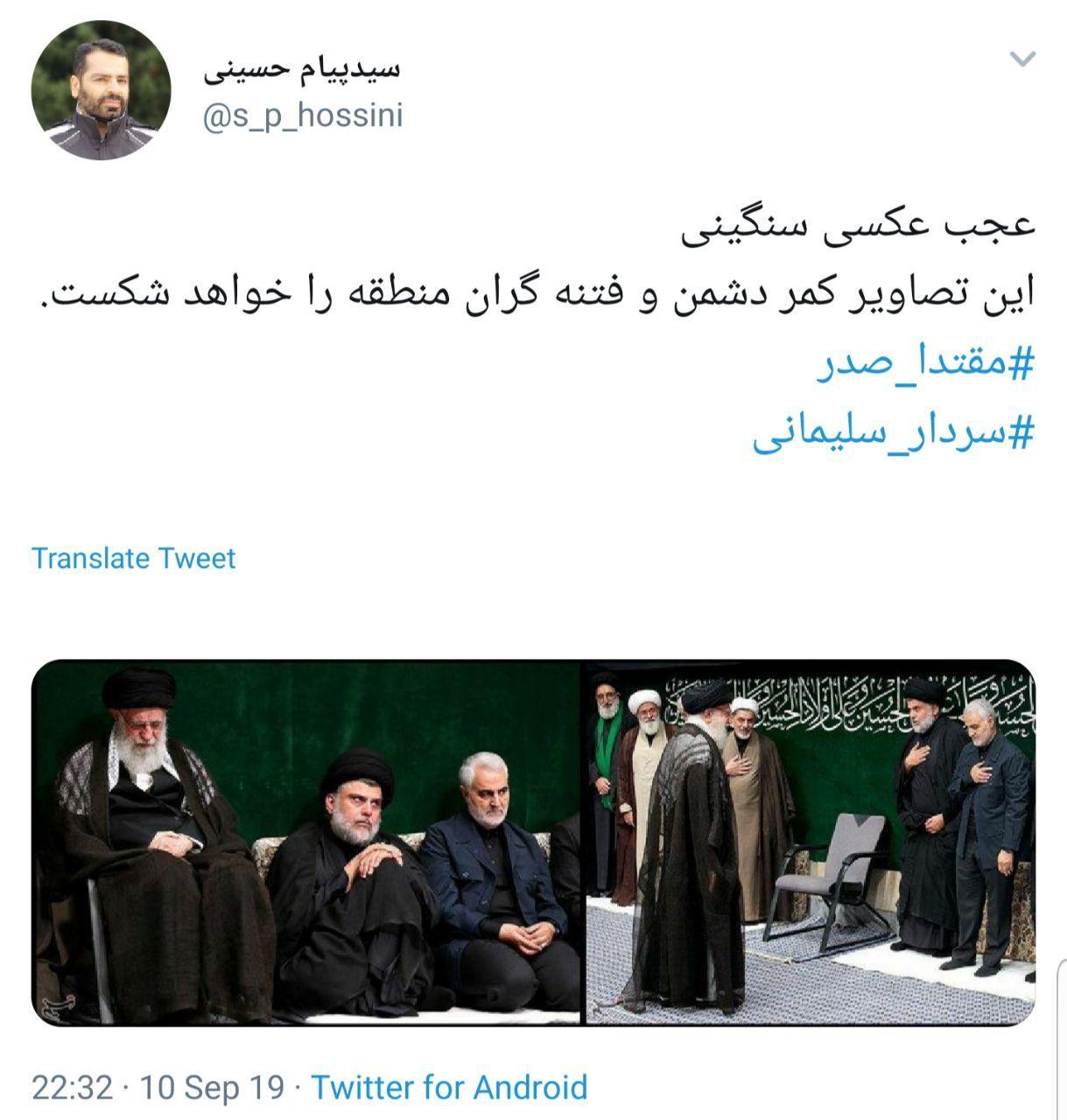 واکنش کاربران به حضور مقتدی صدر در حسنیه امام خمینی