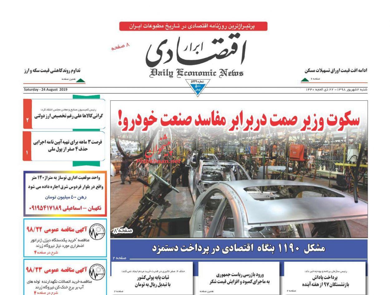صفحه نخست روزنامههای اقتصادی ۲ شهریورماه