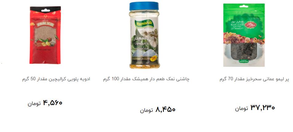 قیمت انواع چاشنی غذا در بازار