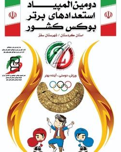 آغازدومین المپیاد استعدادهای برتر ورزشی کشور در سقز