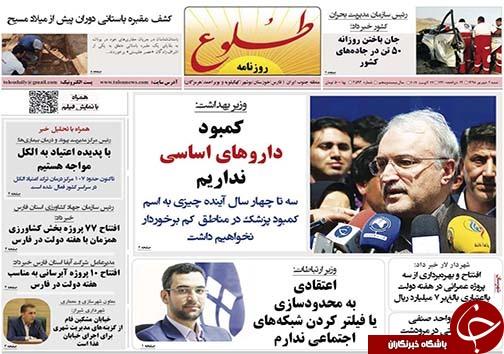 تصاویر صفحه نخست روزنامههای فارس ۲ شهریور سال ۱۳۹۸