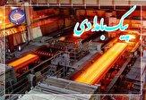 باشگاه خبرنگاران -مرگ تدریجی کارخانههای فولاد، ارمغان صادرات بیرویه! + صوت