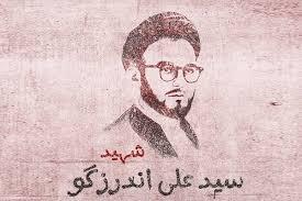 آغاز نشست خبری اولین دوره جایزه ادبی شهید اندرزگو
