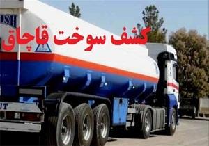 کشف سوخت قاچاق در همدان