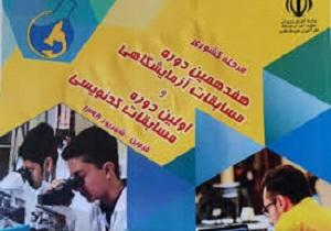 قزوین میزبان مسابقات آزمایشگاهی وکد نویسی دانش آموزی