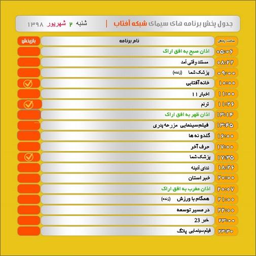 برنامههای سیمای شبکه آفتاب در دوم شهریور ۹۸
