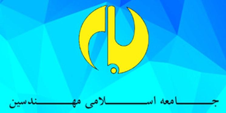 نشست ماهانه جامعه اسلامی مهندسین برگزار شد