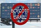 باشگاه خبرنگاران -ماجرای بایکوت یک جنبش جهانی ضد صهیونیستی در آمریکا + فیلم
