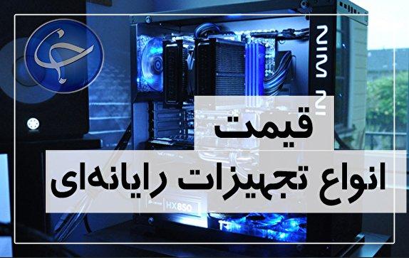 باشگاه خبرنگاران -آخرین قیمت انواع تجهیزات رایانهای در بازار (تاریخ ۲۰ شهریور) + جدول