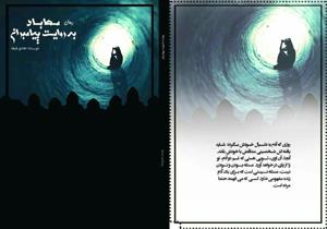 کتاب 'مهاباد به روایت پیامبران' منتشر شد