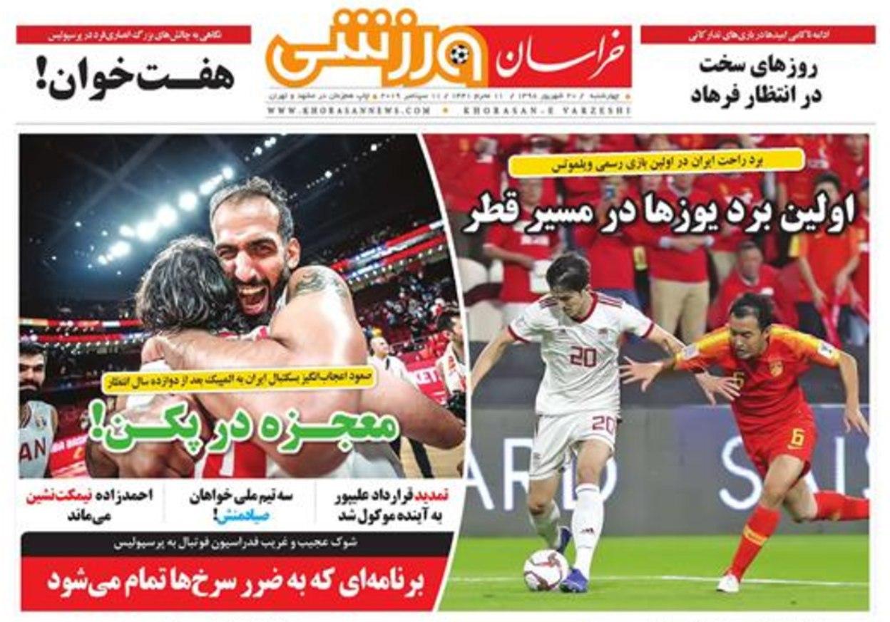 روزنامههای ورزشی ۲۰ شهریور