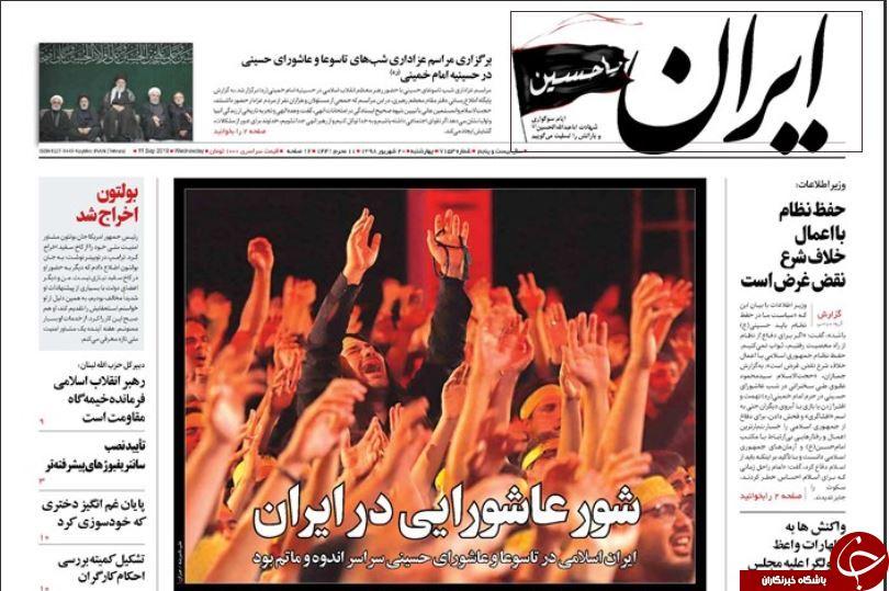 هراس یزیدیان زمان از حسینیه ایرانیان/ درآمدزایی جدید برای بودجه ۹۹/ جیغ بنفش مخالفانِ شفافیت از پیشنهاد پناهیان