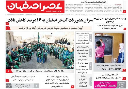 برجام جاده یک طرفه نیست/ میزان هدررفت آب در اصفهان به ۱۶ درصد کاهش یافت