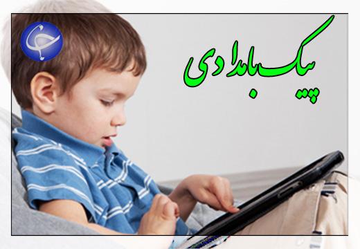 گوشیهای هوشمند، ابزاری خطرناک در دست خردسالان + صوت