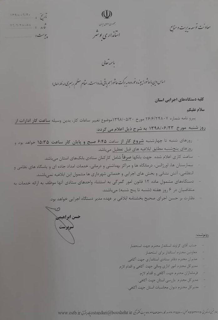 ساعت کاری ادارههای استان بوشهر به روال پیش برگشت
