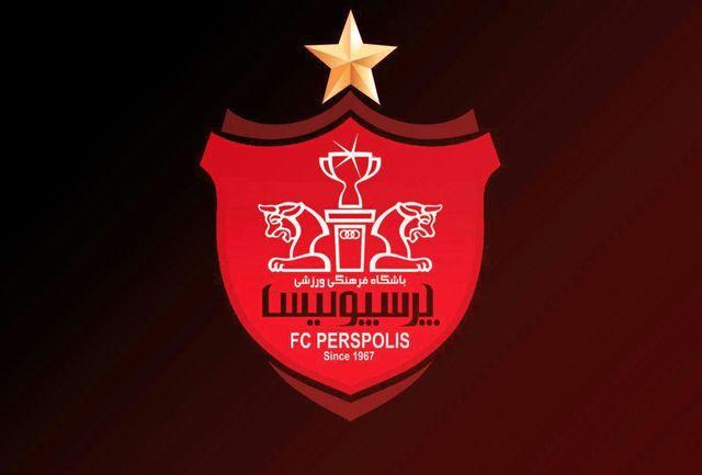 ستاره به لوگوی باشگاه پرسپولیس اضافه شد