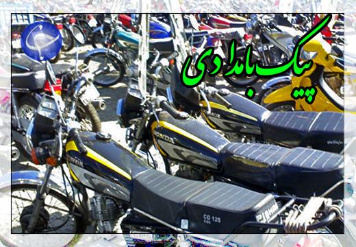 بازگشت موتور سیکلتهای توقیفی به خیابانها + صوت