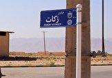 باشگاه خبرنگاران -نامگذاری دو خیابان بخش بهمن ابرکوه به نام زکات