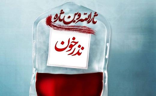 بیش از ۷۷۰ واحد خون نذری در قم اهدا شد