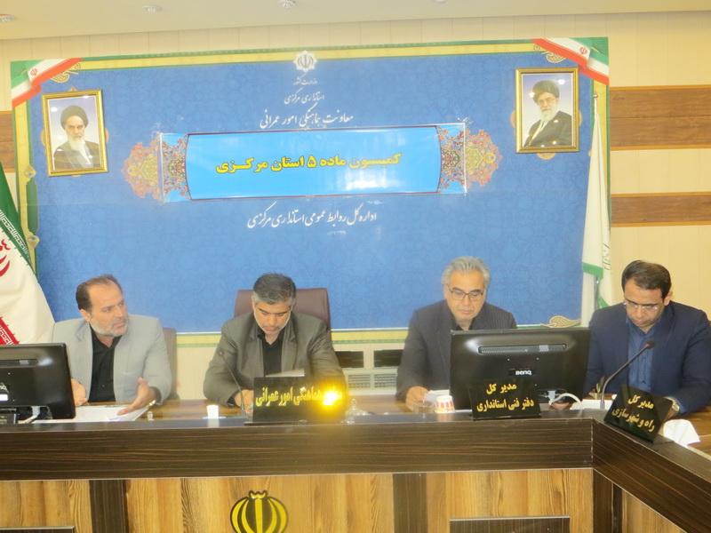 افزایش تراکم موضوع کمیسیون ماده پنج اراک، ساوه و تفرش