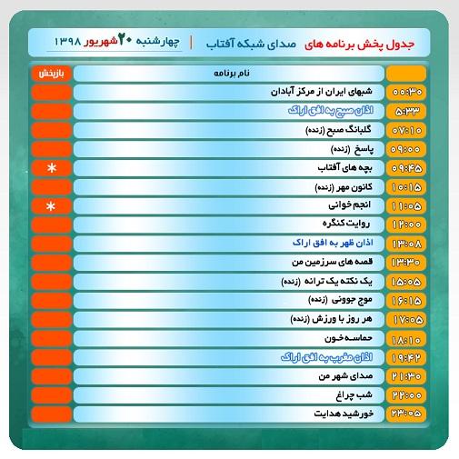برنامههای صدای شبکه آفتاب در بیستم شهریور ۹۸