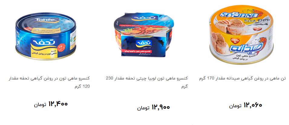 انواع کنسرو ماهی در فروشگاه هاچند قیمت است؟
