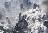 باشگاه خبرنگاران -سالروز ۱۱ سپتامبر؛ حضور آمریکا در افغانستان به نفع گروه های تروریستی تمام شد