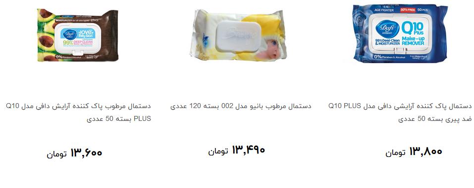 انواع دستمال مرطوب در بازار چند؟ + قیمت