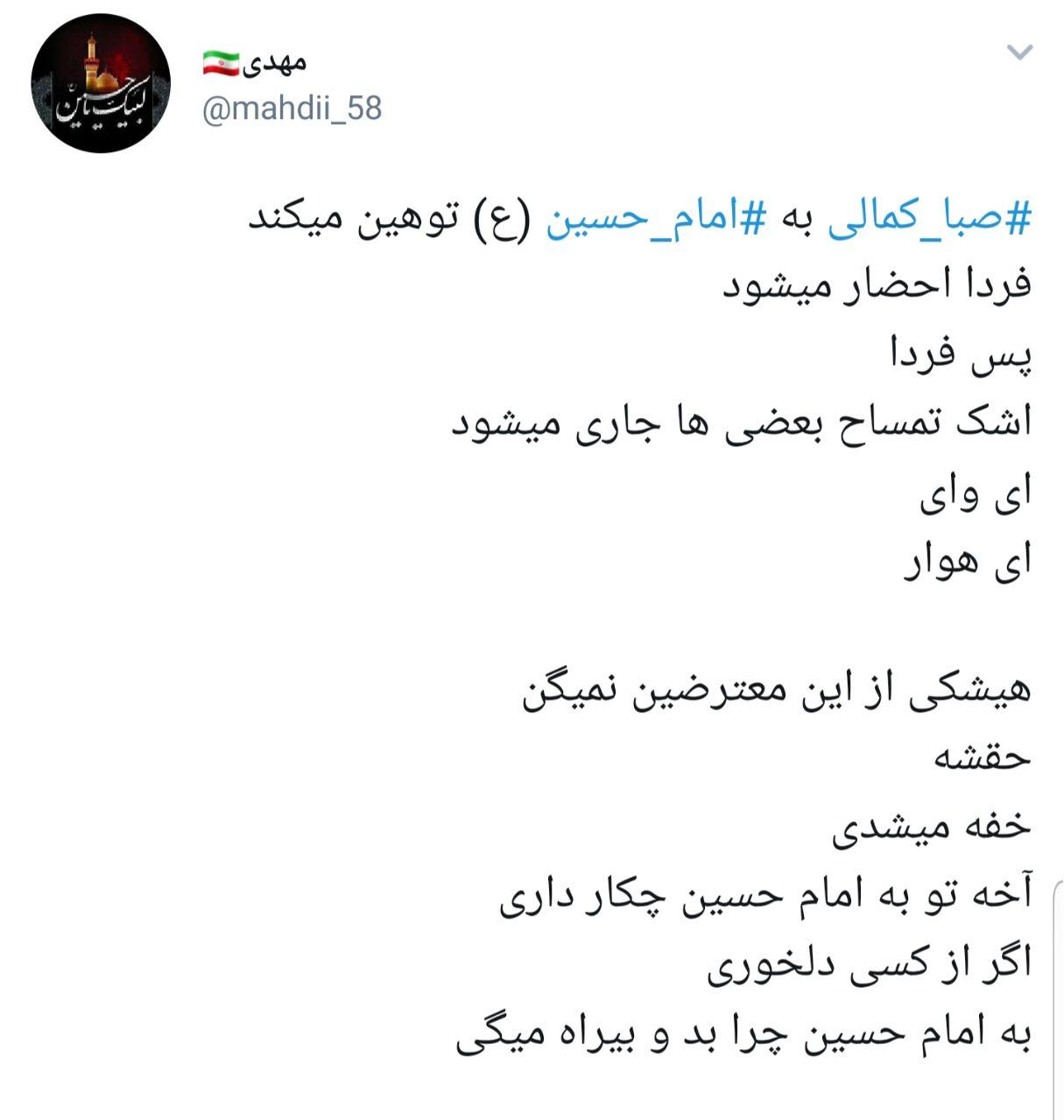 واکنش شدید کاربران به هتاکی صبا کمالی به امام حسین (ع ) + تصاویر