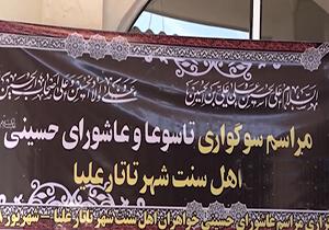 برگزاری مراسم عزاداری امام حسین (ع) تا سایه مِهر یک گروه جهادی بر سر روستاییان + فیلم