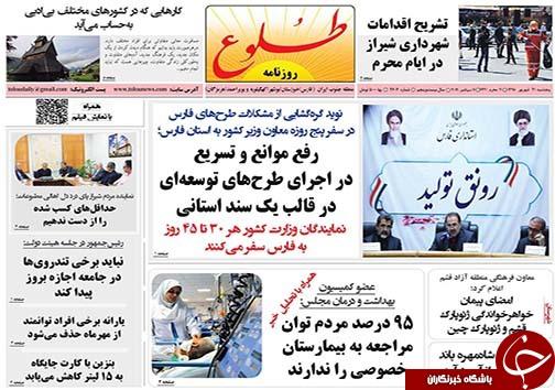تصاویر صفحه نخست روزنامههای فارس ۲۱ شهریور سال ۱۳۹۸
