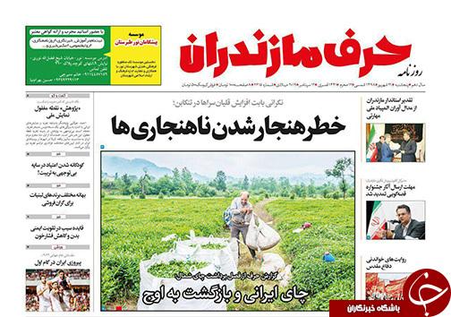 خطر هنجار شدن نا هنجاری ها/هجوم اعراب برای خرید ملک به مازندران و گیلان!