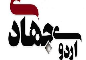 اعزام گروه جهادی بسیج دانشجویی خواهران به مناطق محروم
