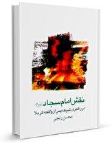 باشگاه خبرنگاران -کتابی که نقش امام سجاد (ع) در رهبری شیعه پس از واقعه کربلا را تبیین می کند
