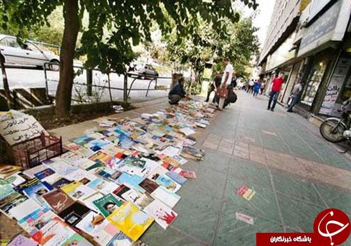 ورود به منطقه ممنوعه تنها با یک کتاب