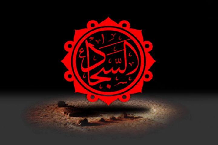 تلاش پیام رسان عاشورا در مقابله با انحراف / امام سجاد (ع) در بازگرداندن وجدان مردم چه کردند؟