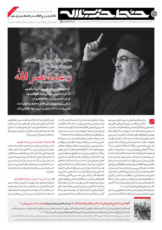خط حزبالله ۲۰۱| وعده نصرالل