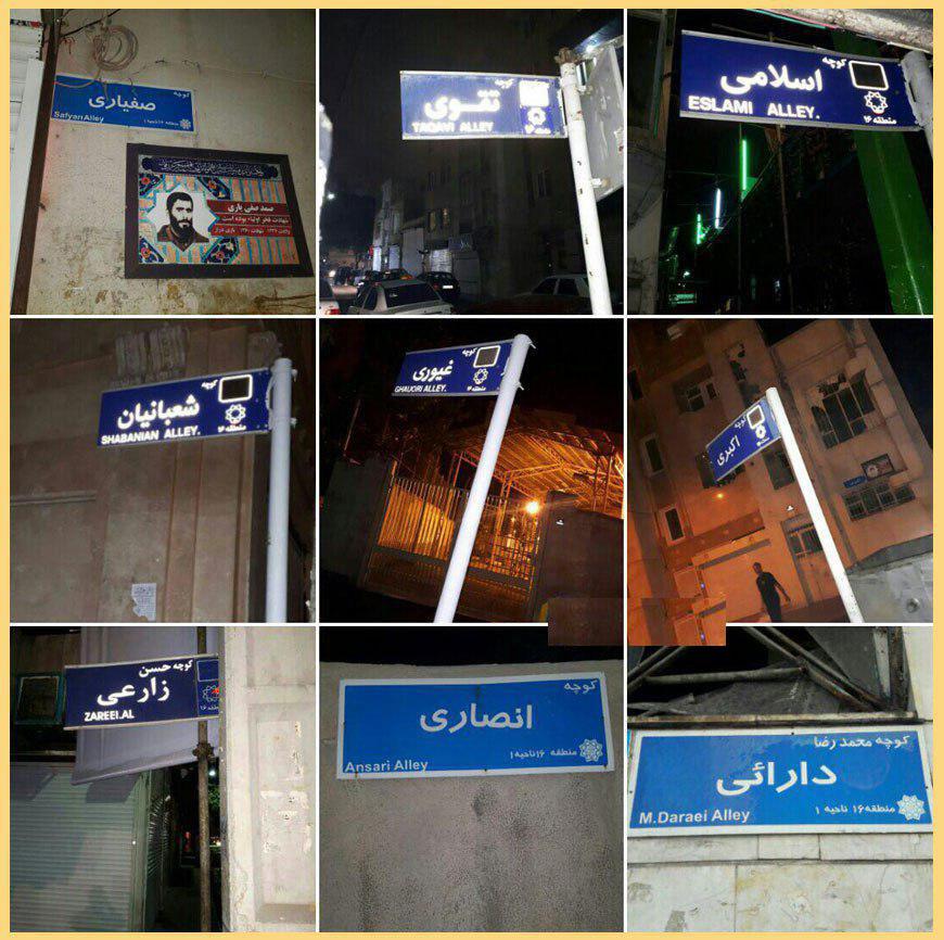 توجیه تأمل برانگیز شهرداری تهران برای حذف عنوان شهید از تابلو معابر+ عکس