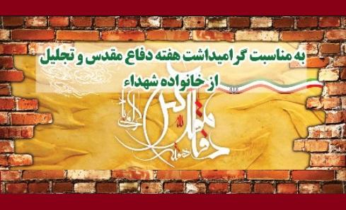 تجلیل از خانواده شهدا با حضور رئیس بنیاد حفظ آثار و نشر ارزشهای دفاع مقدس