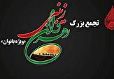 باشگاه خبرنگاران -برگزاری همایش بزرگ رهروان زینبی در یزد