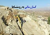 باشگاه خبرنگاران -آغاز عملیات گاز رسانی به ۱۸ روستای شهرستان دورود