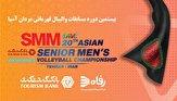 باشگاه خبرنگاران -برنامه روز نخست رقابتهای والیبال قهرمانی آسیا